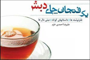 «یک فنجان چای دبش» منتشر شد