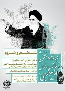 برگزاری شب شعر و شروه به مناسبت ارتحال امام خمینی (ره) در بوشهر