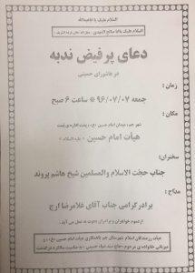 دعای ندبه این هفته به میزبانی هییت عزاداری امام حسین(ع)شهر جم برگزار شد