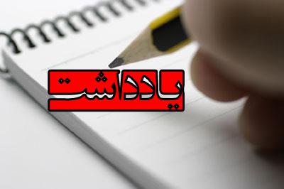صدا و سيماي استان بوشهر دنبال چيست؟