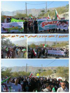 راهپيماي يوم الله بيست و دوم بهمن ماه با مردم انقلابي شهر انارستان