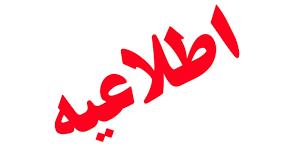 راه اندازی سامانه خبری ۱۵۸۰ مربوط به ستاد خبری حفاظت و اطلاعات ارشد دادگستری کل استان بوشهر
