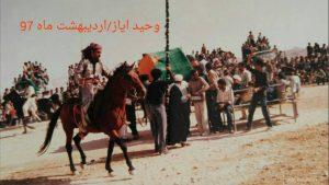 اولين بار تعزيه دركدام نقطه ي جم برگزار شد؟