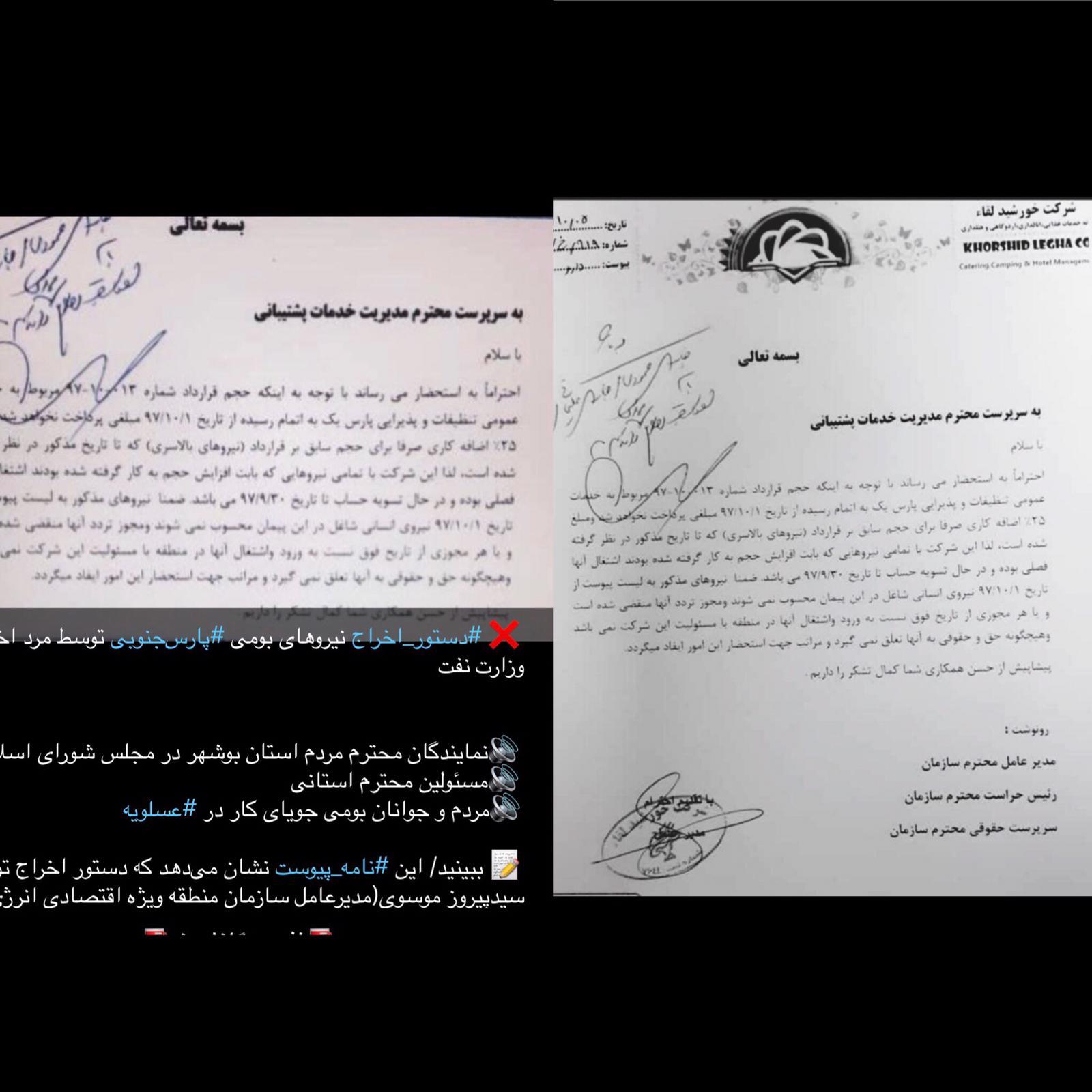 هرزه نگاري با هدف تاخت و تاز به مديرعامل منطقه ويژه پارس