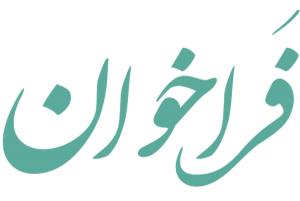 فراخوان ثبت نام داوطلبین عضویت در هیات مدیره و بازرسان اتحادیه های صنفی شهرستان جم ۱۳۹۸