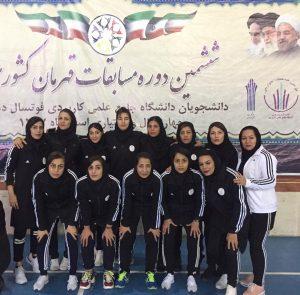 كسب مقام سوم مسابقات فوتسال دانشجويان دختر دانشگاه هاي علمي كاربردي كشور براي استان بوشهر