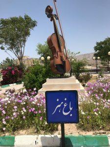 خلاقيت شوراي شهر ريز در عرصه ي هنر و فرهنگ