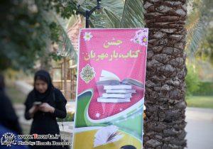 """جشن """"كتاب،يار مهربان"""" به مناسبت روز كتاب و كتابخوانى در شهرستان جم برگزار شد/تصاویر"""