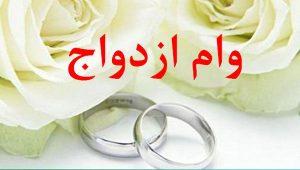 وام ازدواج ۲ میلیارد تومان میشود