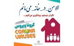 """شهروندان به کمپین """"من در خانه می مانم """" همراه شوند / مراکز درمانی و خانه های بهداشت خط مقدم مقابله با ویروس کرونا هستن"""