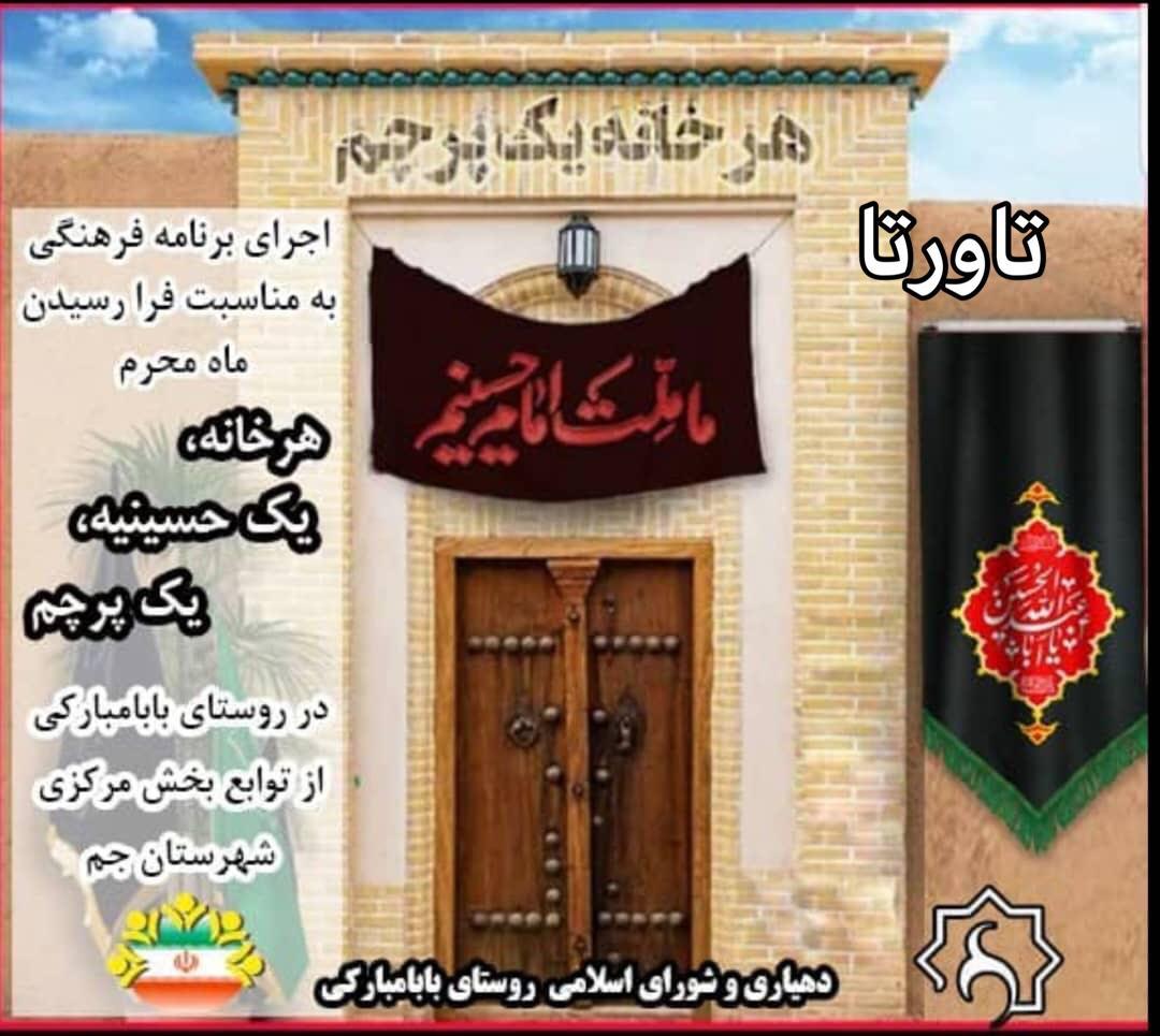 هرخانه، یک حسینیه، یک پرچم