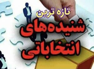 شوراي شهر جم ميدان حضور موافقين و مخالفين شوراي كنوني