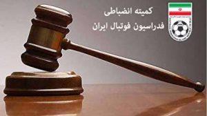 كميته بي انصاف انضباطی فدراسيون فوتبال ايران  چرا تجديد بازي؟؟؟؟